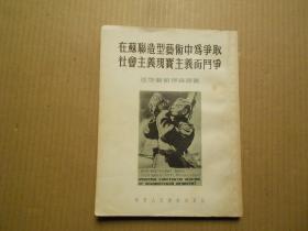 造型藝術理論譯叢 《在蘇聯造型藝術中為爭取社會主義現實主義而斗爭》【1954年1版1印5000冊】