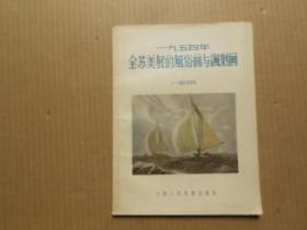 《一九五四年全蘇美展的風俗畫與諷刺畫》