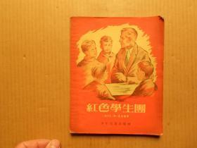《紅色學生團》  少年兒童出版社 插圖本