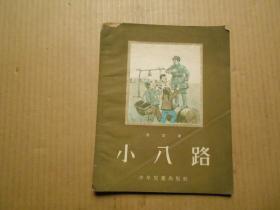 《小八路》  少年兒童出版社 插圖本