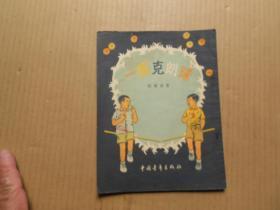 《一盤克朗球》 中國青年出版社 插圖本