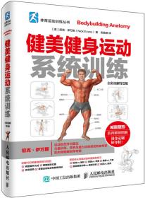 健美健身运动系统训练(全彩图解D2版)尼克·伊万斯人民邮电出版社9787115420077