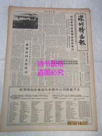 老報紙:深圳特區報 1986年10月17日 第1128期(1-4版)——劉伯承同志追悼會在京舉行、劉伯承同志生平