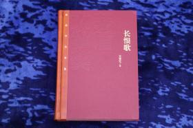 (王安憶簽名本)《長恨歌》精裝珍藏本,簽名日期,永久保真
