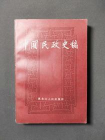 中國民政史稿 86年一版一印 好品!