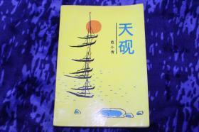 (范小青、蘇童等簽名本)《天硯》一版一印,簽名保真