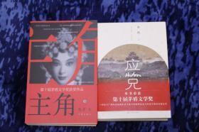 《主角》《應物兄》第十屆茅盾文學獎獲獎作品,簽名本兩種,簽名保真