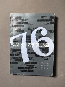 """汪偽""""七十六號""""特工總部"""