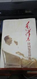文學鑒賞辭典:毛澤東詩詞鑒賞辭典(正版現貨)