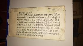 清代風水占卜抄本《六壬神課金口訣古本》一冊 抄寫精美 詳情見圖