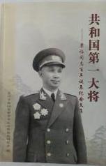 共和國第一大將 栗裕同志百年誕辰紀念文集