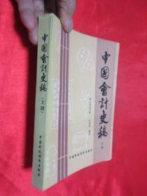 中國會計史稿   (上冊)