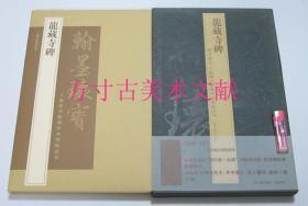 翰墨瑰寶 上海圖書館藏珍本碑帖叢刊 龍藏寺碑 上海古籍出版社2006年