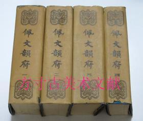 佩文韻府 全四4冊 上海古籍書店1983年1版1印 硬精裝 非館藏 品好