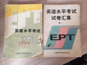 英語水平考試試卷匯集+續一,兩冊合售