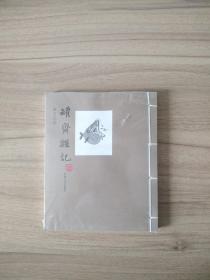 罐齋雜記:黃永玉作品
