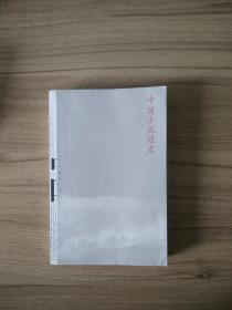 中國小說通史 唐宋元卷