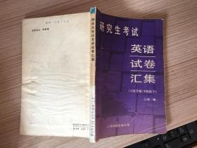 研究生考試 英語試卷匯集 1978-1987