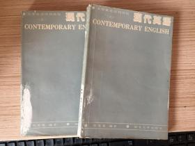 大學英語序列教程:現代英語 上冊