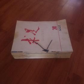 求是  自訂本 1992全年24期共售   品相見照片