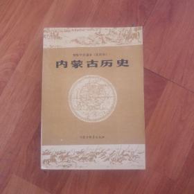 80年代初級中學課本  內蒙古歷史  試用本