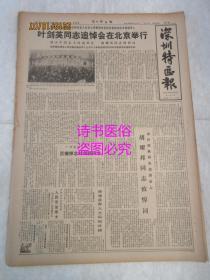 老報紙:深圳特區報 1986年10月30日 第1141期(1-4版)——葉帥同志追悼會在北京舉行、葉帥同志偉大光輝的一生
