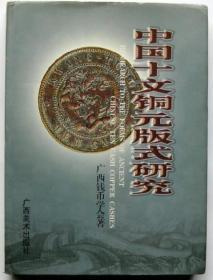 中國十文銅元版式研究 2003年初版