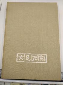 大足石刻 (1962年5月1版1印 只印1420册 126幅图)