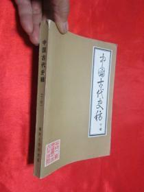 中國古代史稿   (下冊)