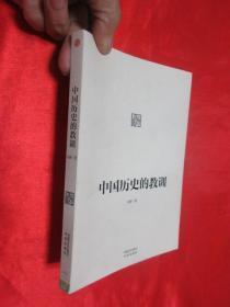 中國歷史的教訓