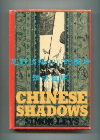 李克曼《中国的影子》(Chinese Shadows),1977年初版精装