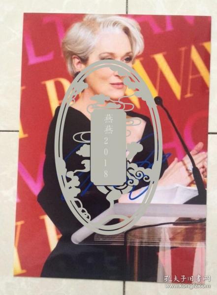 【卖家保真】梅丽尔斯特里普 亲笔签名照片 7寸