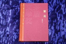 (金宇澄簽名本)《繁花》紅茅特裝本,一版一印,詳情見圖片和描述,簽名永久保真
