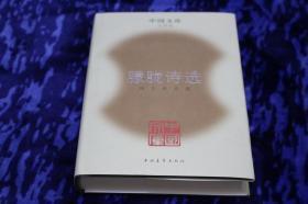 《朦朧詩選》中國文庫,布面精裝,一版一印500冊,品相完好