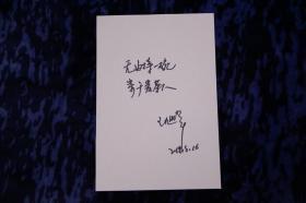 王旭烽簽名題詞頁一幅,茅盾文學獎得主,《茶人三部曲》,永久保真!