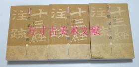 十三經注疏 禮記正義 上中下 全三冊 上海古籍出版社2008年1印500冊