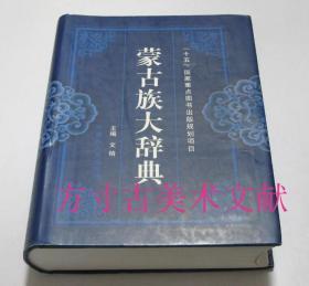 蒙古族大辭典  內蒙古人民出版社2004年1版1印