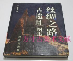 絲綢之路古遺址圖集 河西走廊段  甘肅人民美術出版社1998年1印