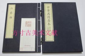 中華再造善本 清代編 經部 六藝論  國家圖書館出版社2009年1印200冊