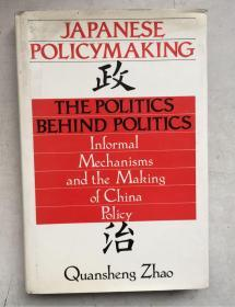 Japanese Policymaking: The Politics Behind Politics(英语原版 ,16开硬精装有护封,签名本)