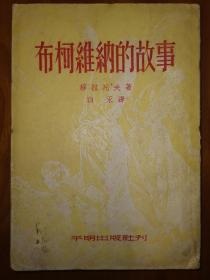 [New Literature at the Beginning of the Founding of the People's Republic of China] The Story of Bukovina Famous Ukrainian writer Muratov The cover of the famous book is produced by Pingming Publishing House hosted by Ba Jin, known as the last afterglow of the 20th century Chinese private publishing house Early literary books were the new favorite in the collection world. The Russian translation was published in 1953. The red collection was published in 1953.