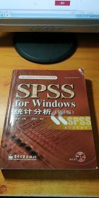 SPSS for Windows统计分析【无光盘】