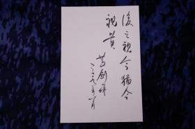 葛劍雄毛筆書法,簽名題詞頁一幅,永久保真!