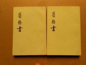 《舊唐書》(第6,14二冊)