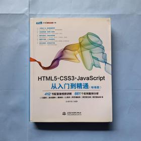 HTML5+CSS3+JavaScript從入門到精通(標準版)