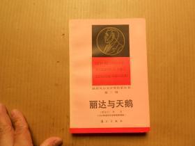 《麗達與天鵝》(裘小龍簽名本 包真)私藏未翻閱讀 近全品