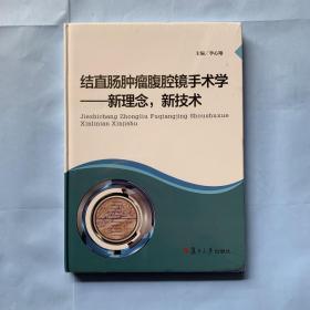 結直腸腫瘤腹腔鏡手術學:新理念 新技術