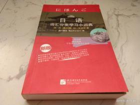 日語詞匯分類學習小詞典(新版)