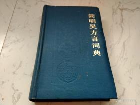 簡明吳方言詞典