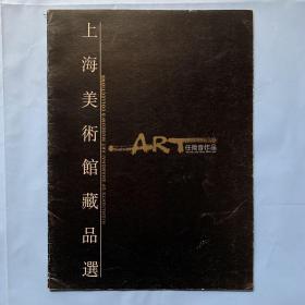 上海美術館藏品選—— 任微音作品(任微音簽贈本)